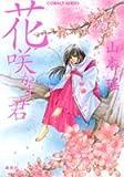 花咲かす君 / 山本 瑤 のシリーズ情報を見る