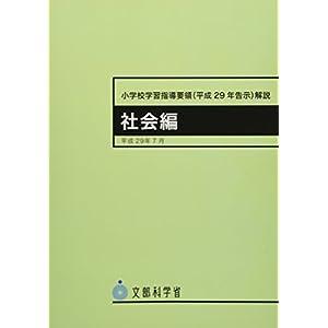 小学校学習指導要領(平成29年告示)解説 社会編