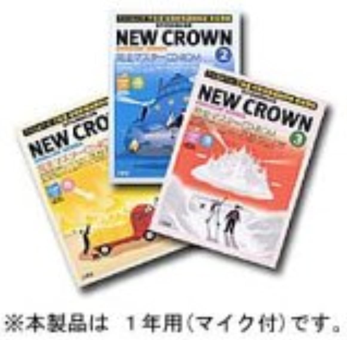 設計図限定見分けるNEW CROWN完全マスターCD-ROM 1年<マイク付き>