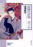 雨柳堂夢咄 (其ノ5) (ソノラマコミック文庫)