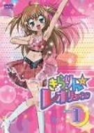 きらりん☆レボリューション STAGE 1 [DVD]
