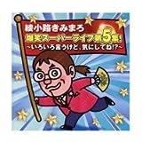 CD 綾小路きみまろ 爆笑スーパーライブ 第5集 ~いろいろ言うけど、気にしてね!?~ TECE-3157 【人気 おすすめ 】