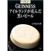 GUINNESS アイルランドが産んだ黒いビール (Shotor Library)