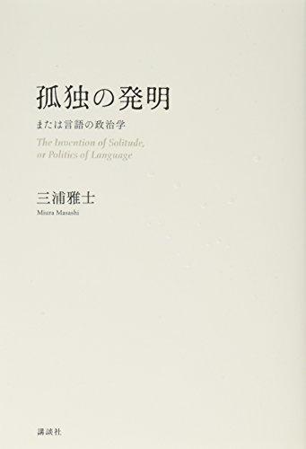 孤独の発明 または言語の政治学 / 三浦 雅士