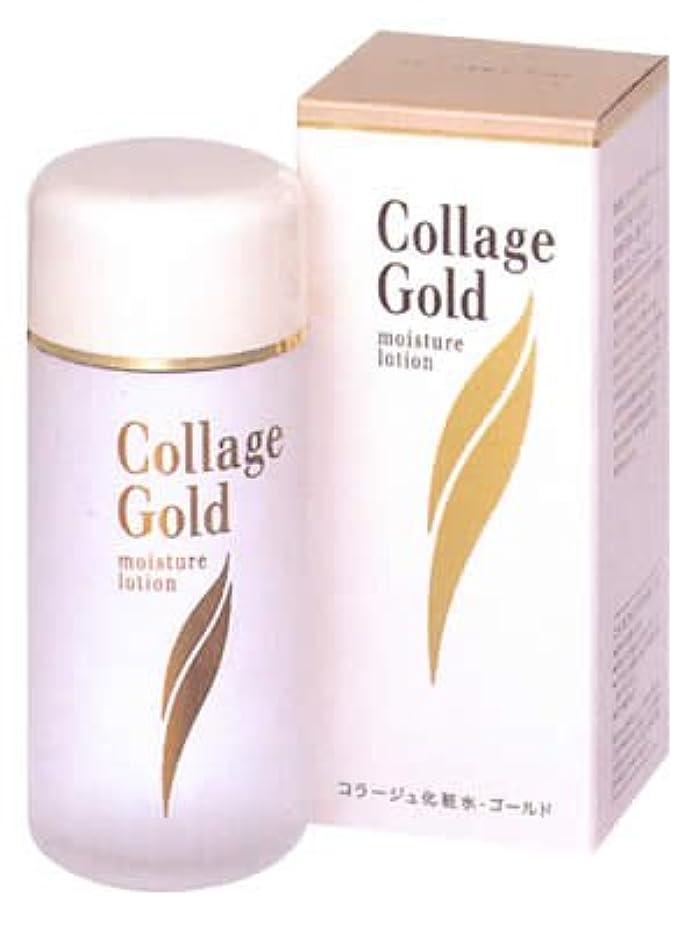 繊細器具敬意を表するコラージュ 化粧水-ゴールドS 100mL (医薬部外品)