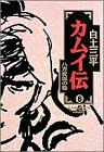 カムイ伝 (6) (小学館叢書)