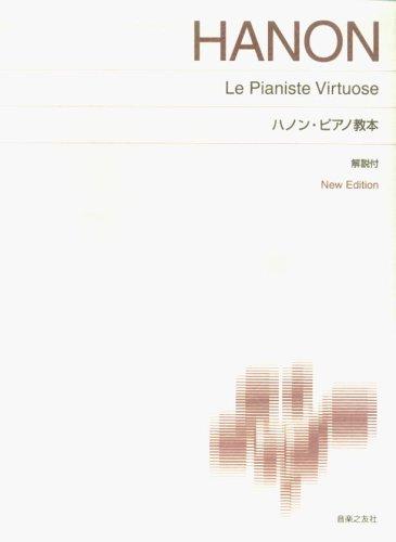 標準版ピアノ楽譜 ハノンピアノ教本 New Edition 解説付
