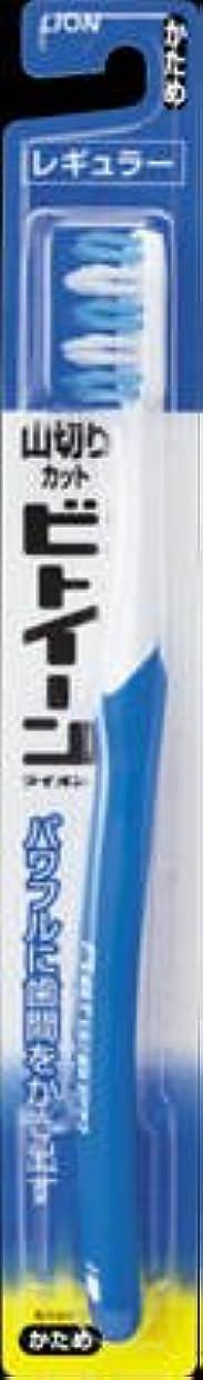 夜明け有効な遅滞【歯ブラシ】ライオン ビトイーンライオンレギュラーかため×180点セット (4903301142690)