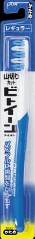 過度に保証ペン【歯ブラシ】ライオン ビトイーンライオンレギュラーかため×180点セット (4903301142690)