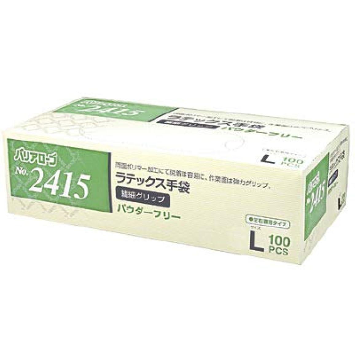 品揃え承知しました知事【ケース販売】 バリアローブ №2415 ラテックス手袋 繊細グリップ (パウダーフリー) L 2000枚(100枚×20箱)