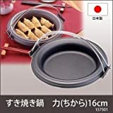 すき焼き鍋 力(ちから)16cm 157501 1008349