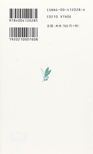朱子学と陽明学 (岩波新書 青版 C-28)
