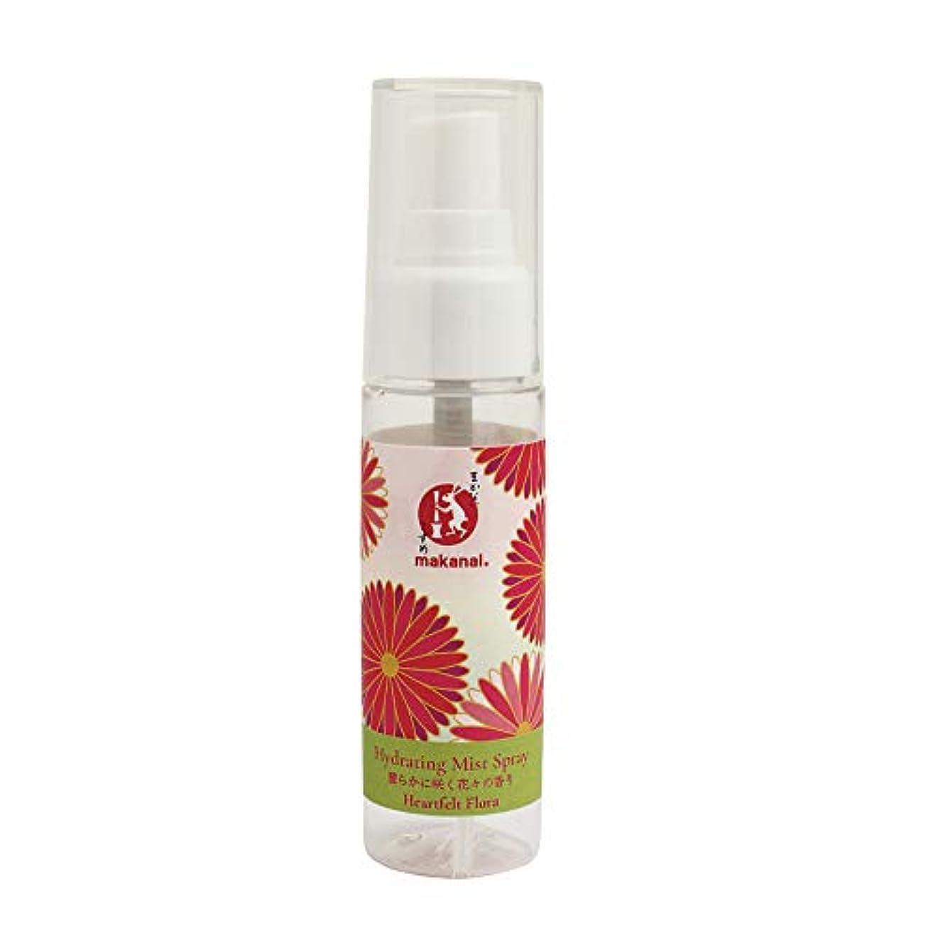 軸縞模様の覗くまかないこすめ もっとうるおいたい日の保湿スプレー(麗らかに咲く花々の香り) 50ml 化粧水