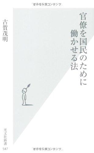 官僚を国民のために働かせる法 (光文社新書)