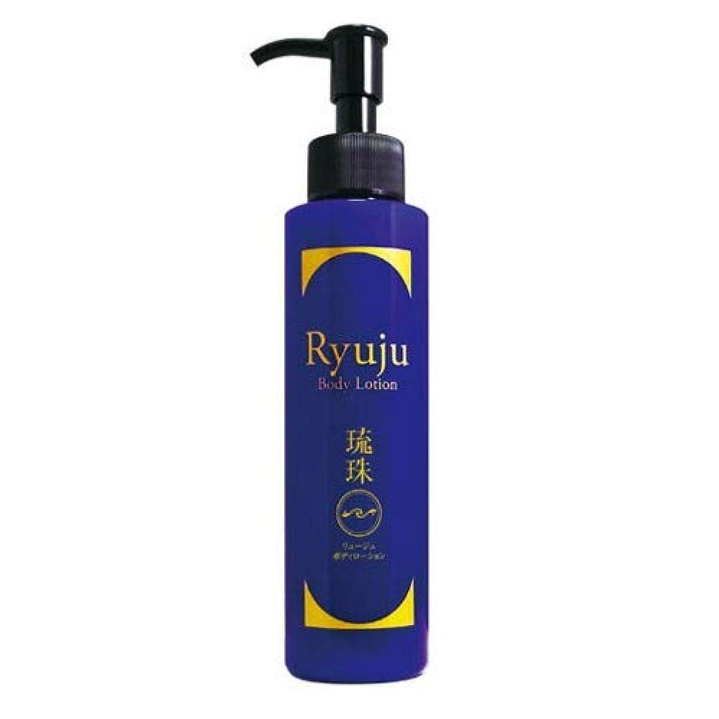 これまでとまり木でも琉珠 ボディローション 150ml Ryuju Body Lortion