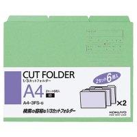 コクヨ 1/3カットフォルダー(カラー) A4 緑 1パック(6冊)