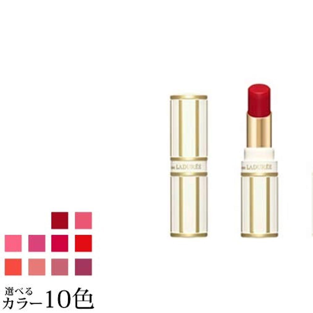 レ?メルヴェイユーズ ラデュレ リップカラー 選べる10色 -LADUREE- 02