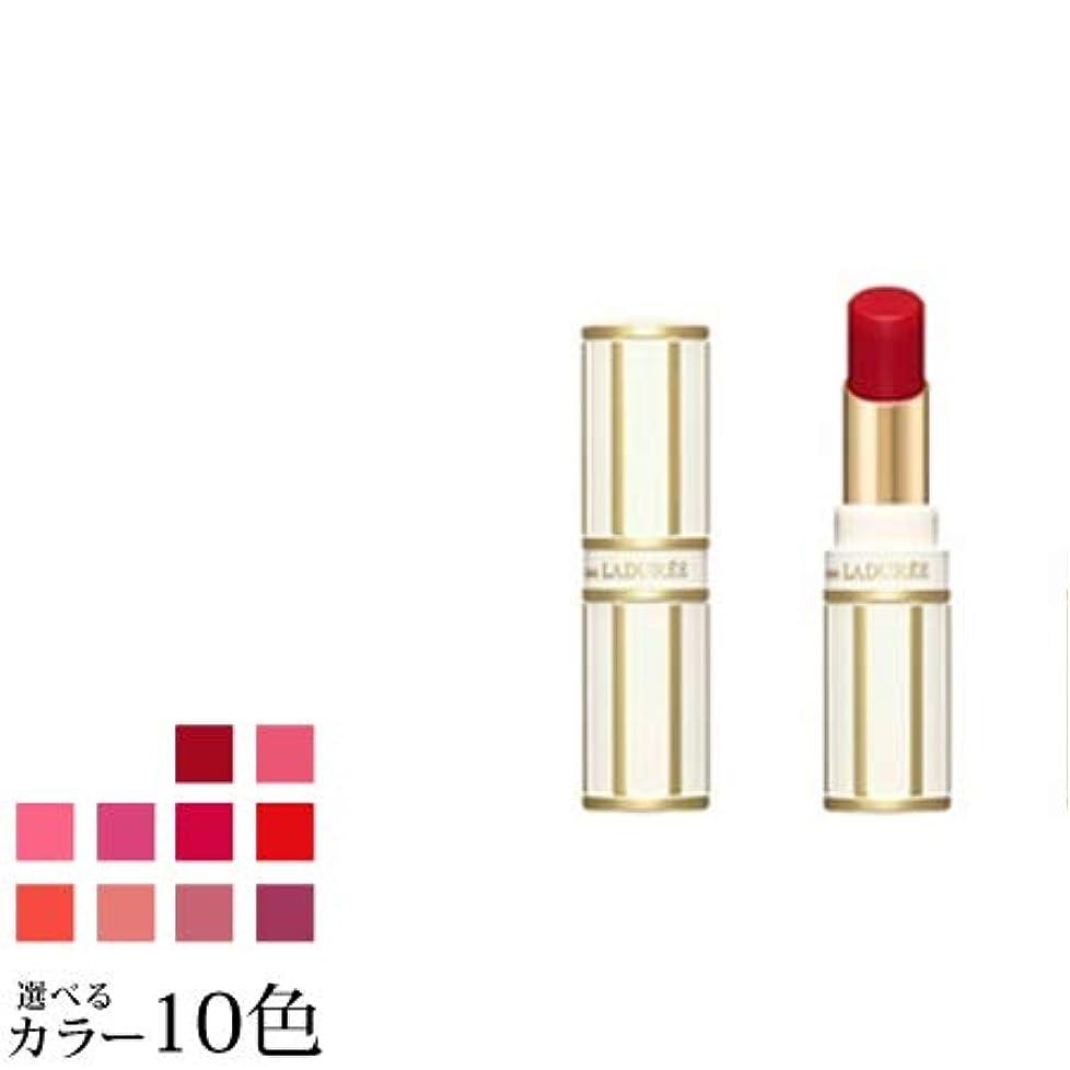 薬を飲む摂動中国レ?メルヴェイユーズ ラデュレ リップカラー 選べる10色 -LADUREE- 02