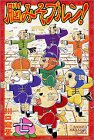 脳みそプルン! 7 (少年マガジンコミックス)