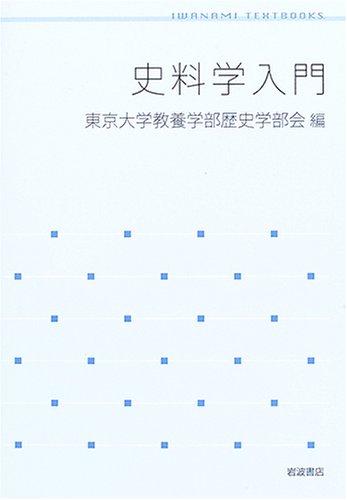 史料学入門 (岩波テキストブックス)の詳細を見る