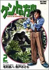 ケントの方舟 (2) (ビッグコミックス)