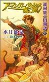 護樹騎士団物語II アーマンディー・サッシェの熱風(かぜ) (トクマ・ノベルズ)