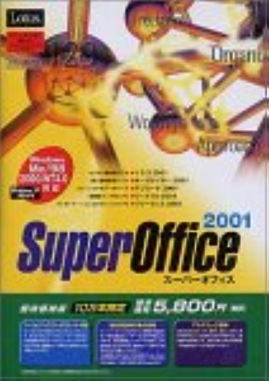 SuperOffice 2001 優待版 マニュアル無し
