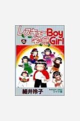 レスキューboy宅急girl 6 (マーガレットコミックスワイド版) コミック