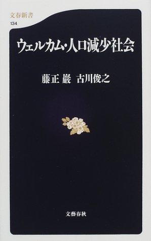 ウェルカム・人口減少社会 (文春新書)の詳細を見る