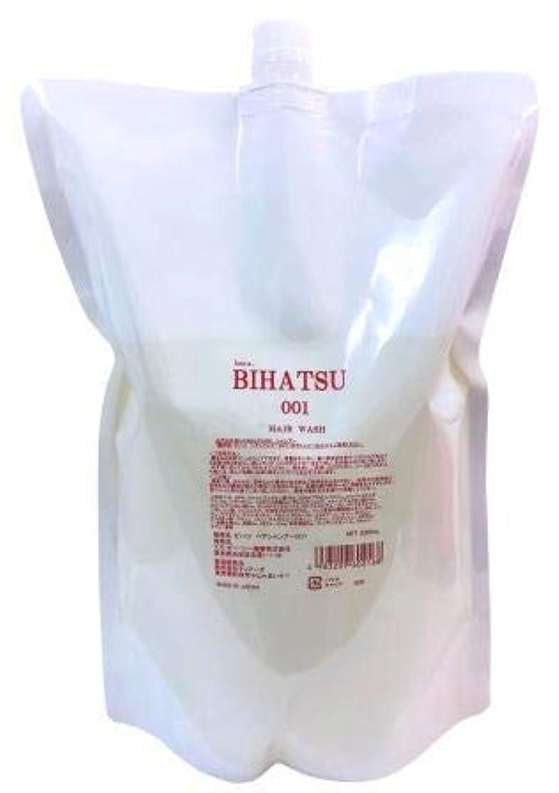 デッドロックコウモリ回復BIHATSU 001 HAIR WASH 2.000ml 詰替え