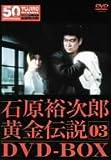 裕次郎・黄金伝説DVD-BOX 3