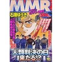 MMR 人類判決の日来たる!?―マガジンミステリー調査班 (プラチナコミックス)