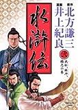 水滸伝 2 (ヤングジャンプコミックス)