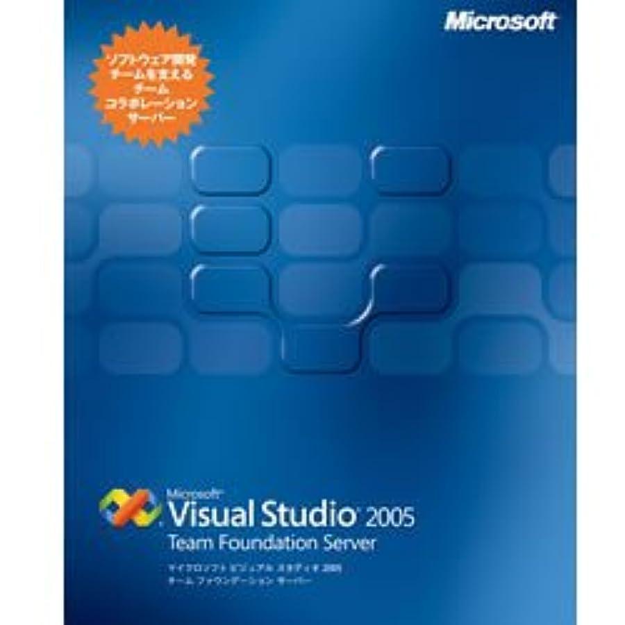 あたたかいきょうだいトリッキーMicrosoft Visual Studio 2005 Team Foundation Server