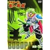 ボボボーボ・ボーボボ 奥義10 [DVD]