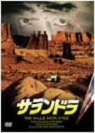 サランドラ コレクターズ・エディション [DVD]
