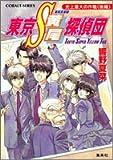 東京S黄尾探偵団―史上最大の作戦 後編 (コバルト文庫)