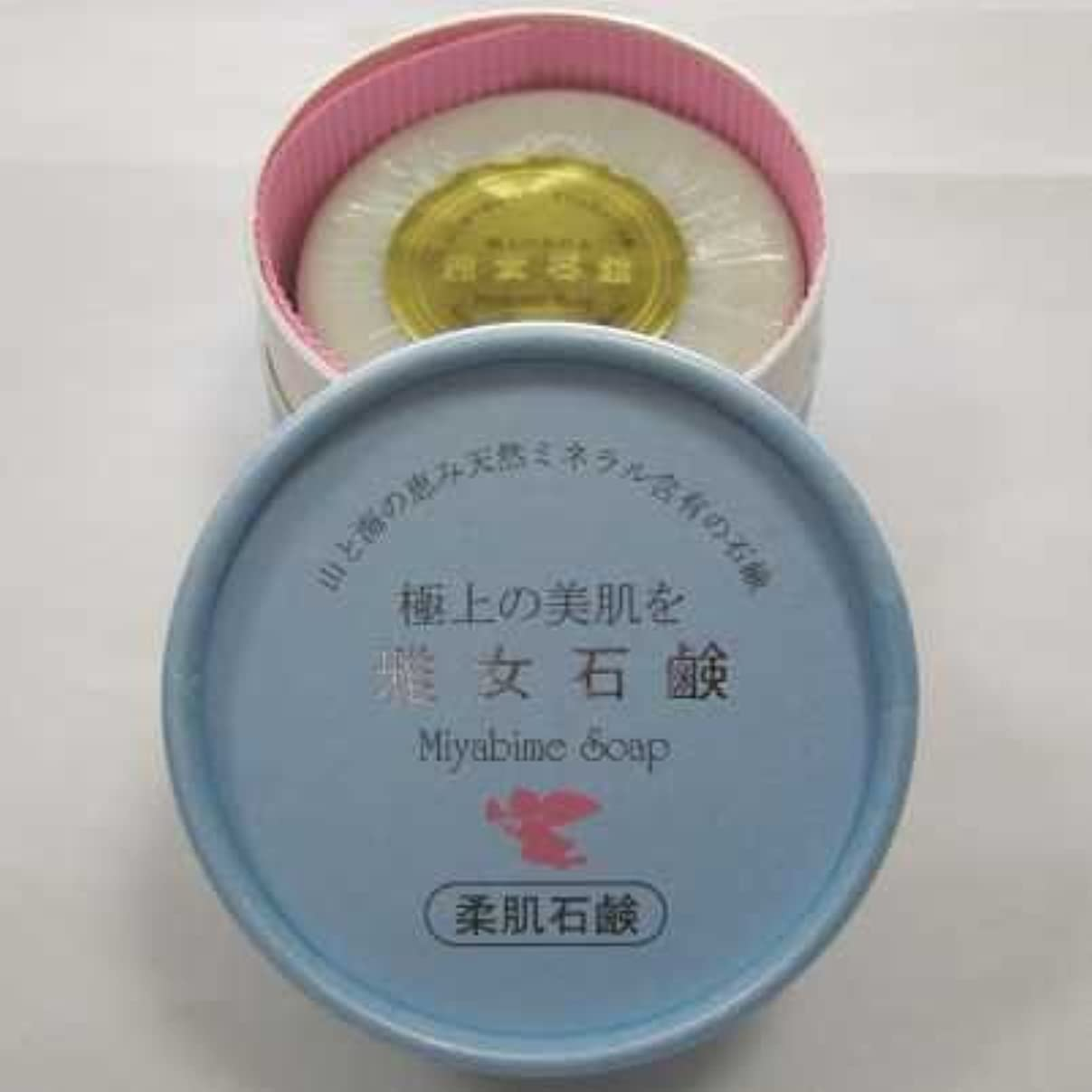 呼び起こすアカデミックモンゴメリー雅女石鹸(Miyabime Soap)