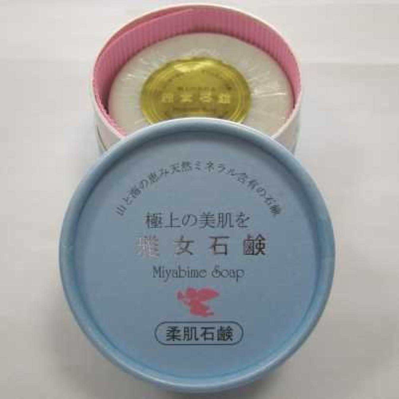 聖人白い少数雅女石鹸(Miyabime Soap)