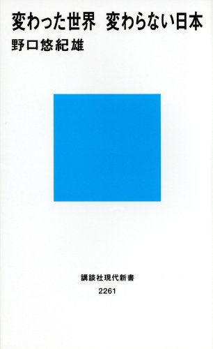 変わった世界 変わらない日本 (講談社現代新書)
