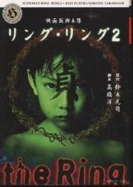 映画版脚本集 リング・リング2 (角川ホラー文庫)