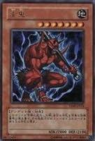 赤鬼 【UR】 VJMP-JP033-UR ≪遊戯王カード≫[ジャンプ・Vジャンプ限定]