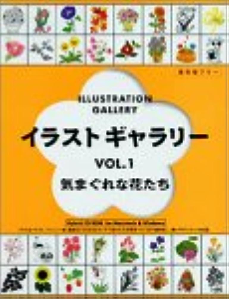 規則性敗北着陸イラストギャラリー Vol.1 気まぐれな花たち
