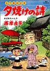 夕焼けの詩 41 おばあちゃん子 (ビッグコミックス)