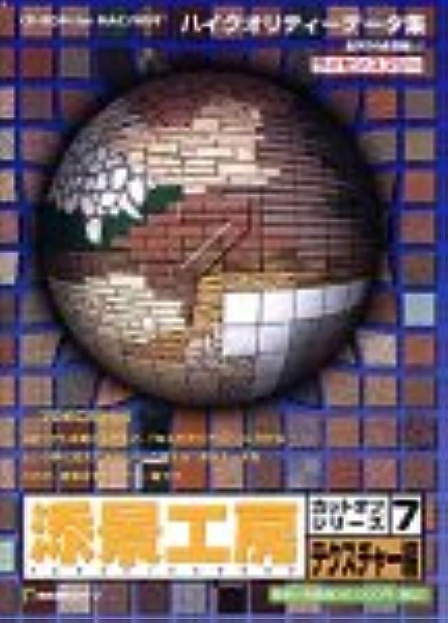 評議会壁食事添景工房 カットオフシリーズ 7 テクスチャー編