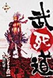 武死道 第2巻 (バーズコミックス)