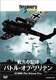 ディスカバリーチャンネル 戦火の記録:バトル・オブ・ブリテン [DVD]