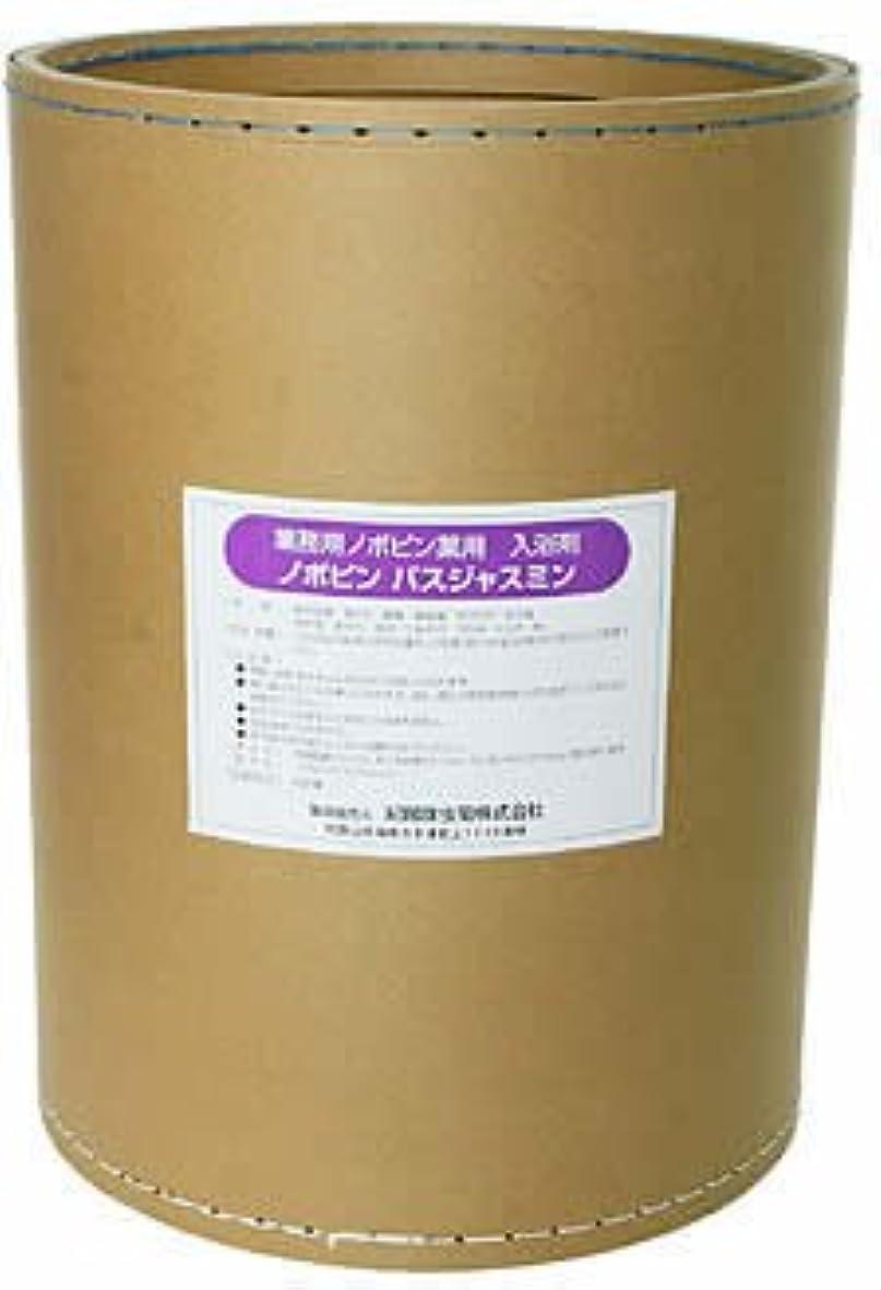 許さない浸す政権業務用入浴剤 ノボピン バスジャスミン 18kg