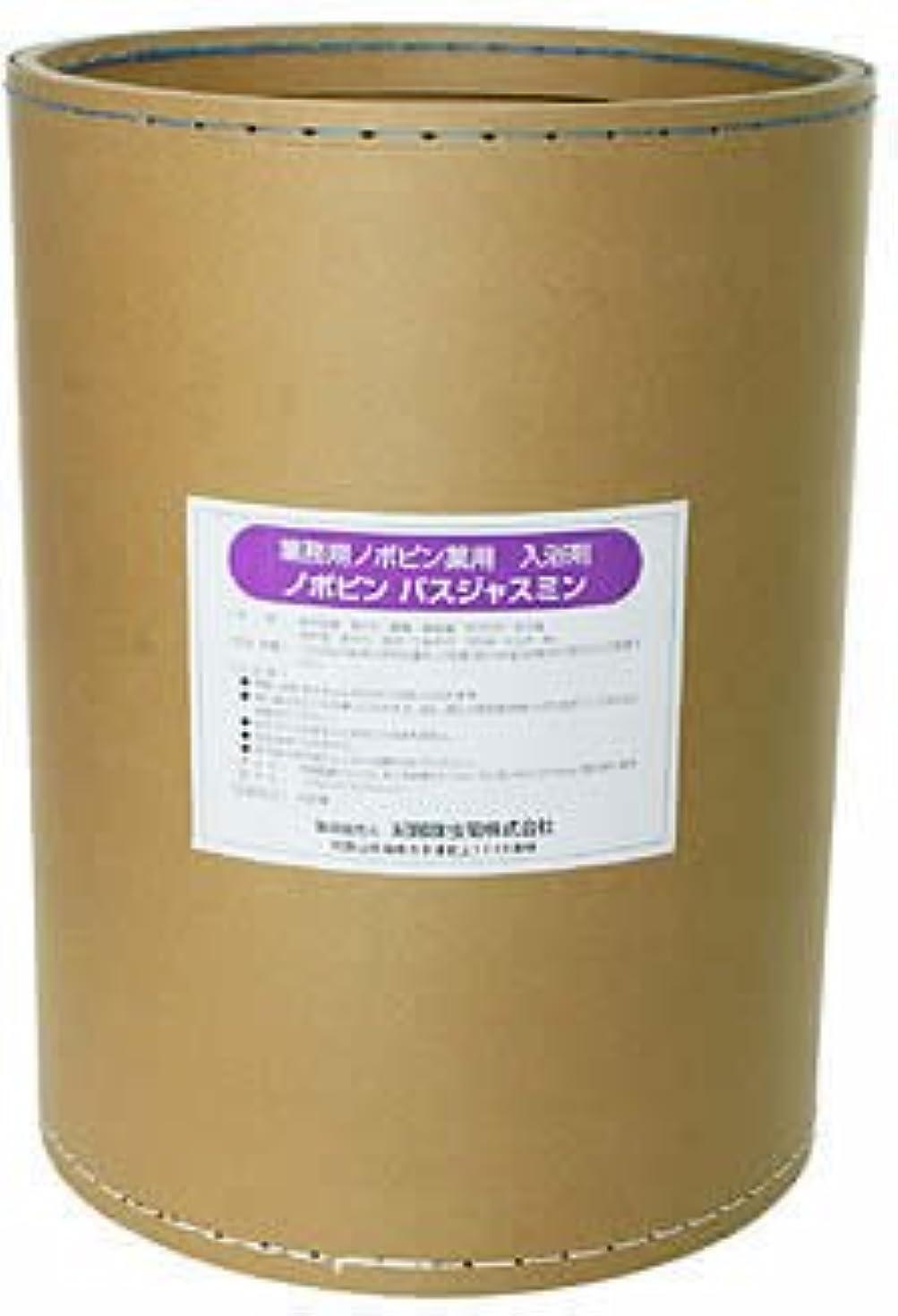 磁気ミュート過度の業務用入浴剤 ノボピン バスジャスミン 18kg