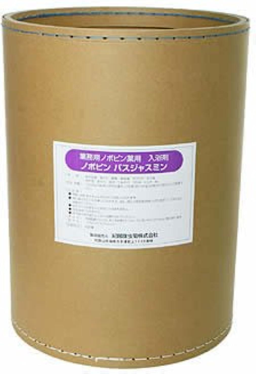 うねる弓インサート業務用入浴剤 ノボピン バスジャスミン 18kg